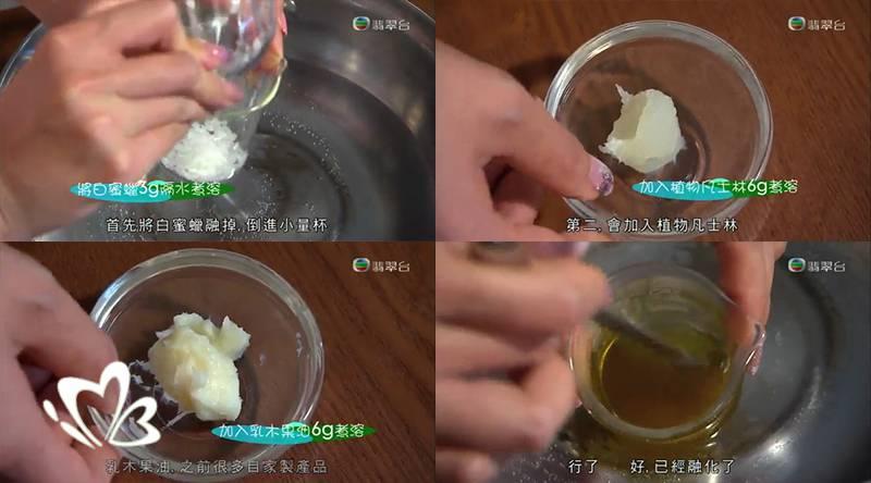 有機乳木果脂潤唇膏DIY教學