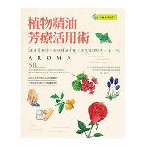 植物精油芳療活用術