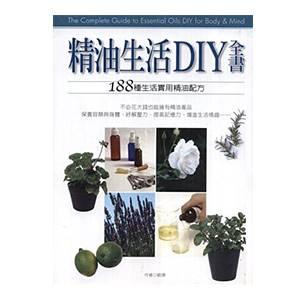 精油生活DIY全書