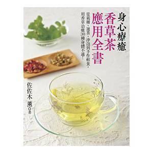 身心療癒香草茶應用全書