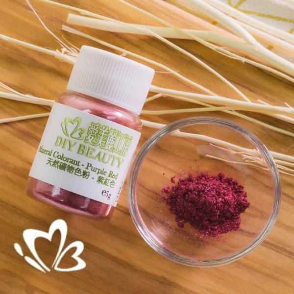 天然礦物色粉 - 紫紅色 5g