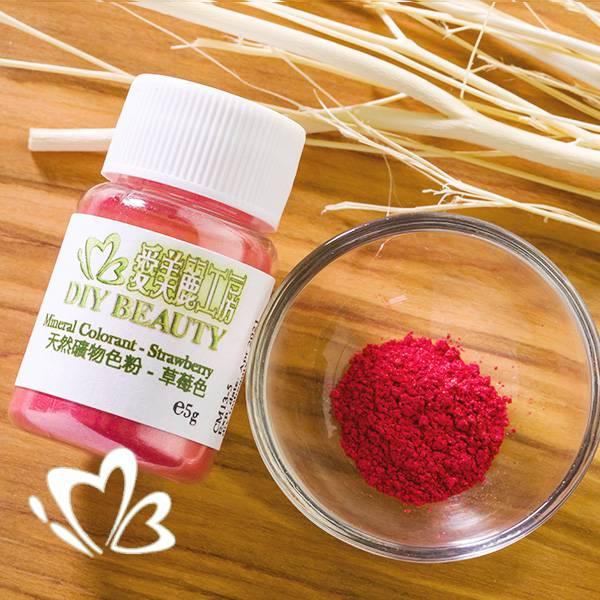 天然礦物色粉 ─ 草莓色 5g
