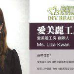香港美容雜誌專訪
