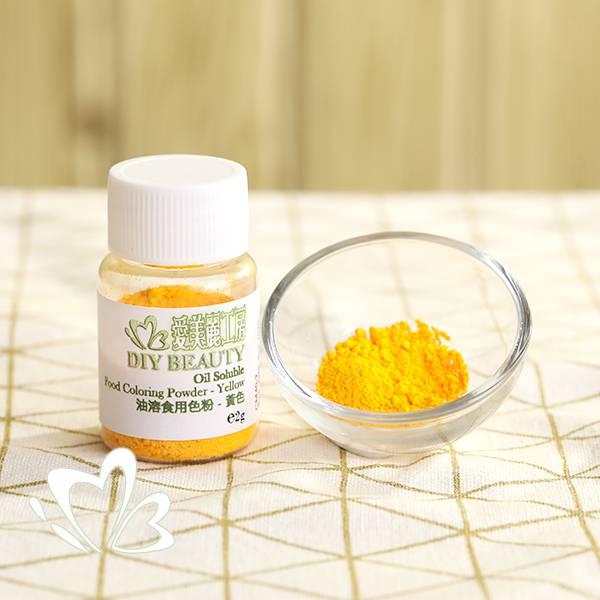 油溶食用色粉 - 黃色 2g