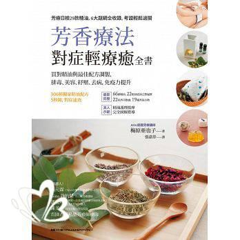 芳香療法對症輕療癒全書
