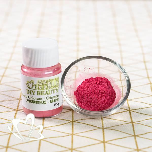 天然礦物色粉 - 緋紅色 5g