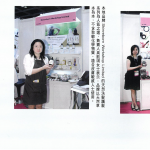 2018年9月香港美容專業雜誌專訪