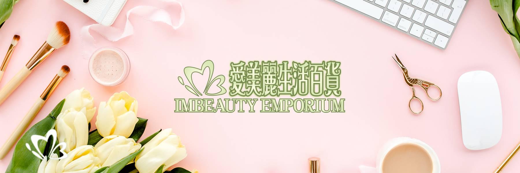 愛美麗生活百貨 Imbeauty Emporium
