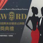 榮獲《亞洲美容健康最新科技研發品牌大獎 》