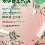 愛美麗生活誌2019年4月號