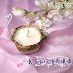 浪漫激情按摩蠟燭